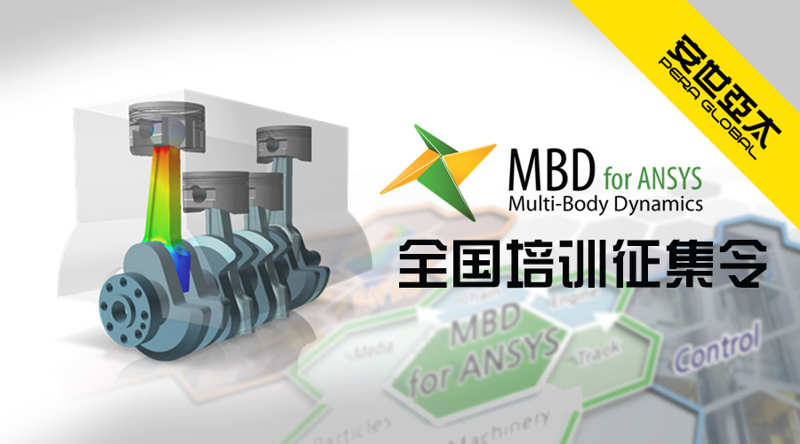 MBD for ANSYS Plus培训全国征集令