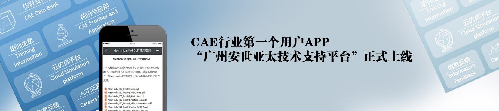 """""""广州安世亚太技术支持平台""""正式上线——CAE行业第一个用户APP"""