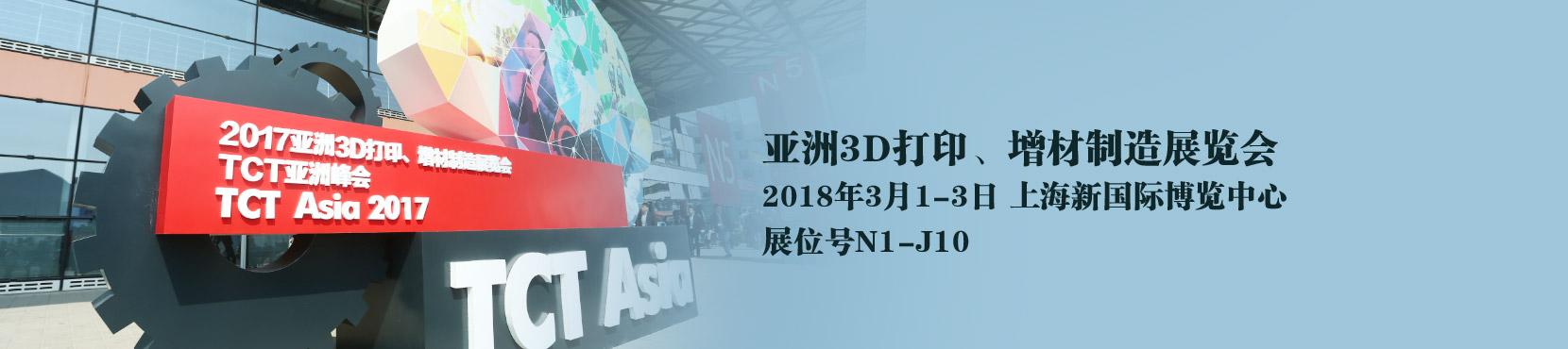 亚洲3D打印、增材制造展览会