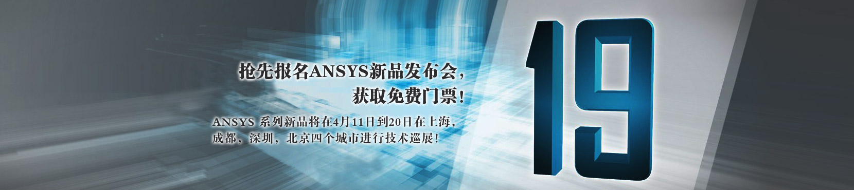 ANSYS 19.0