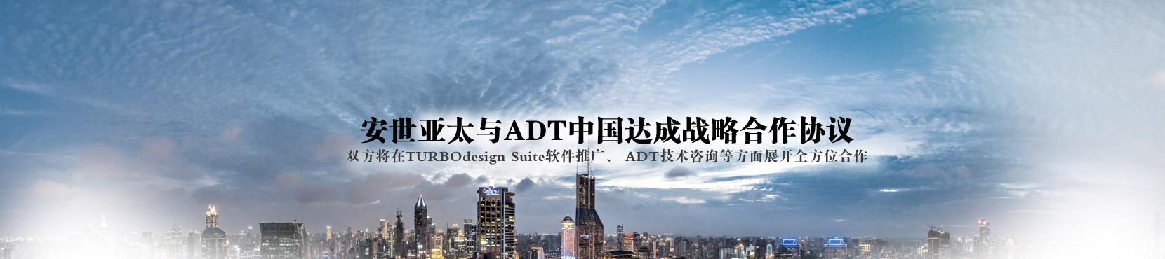 安世亚太与ADT中国达成战略合作协议